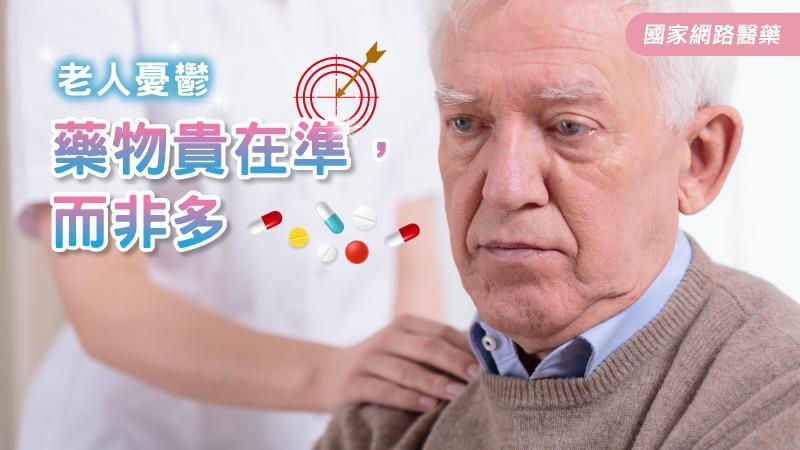 老人憂鬱 藥物貴在準,而非多
