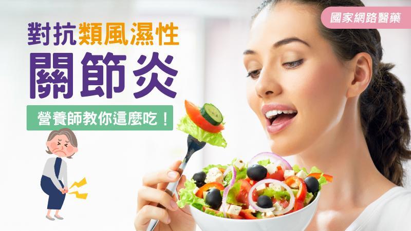 對抗類風濕性關節炎 營養師教你這麼吃!