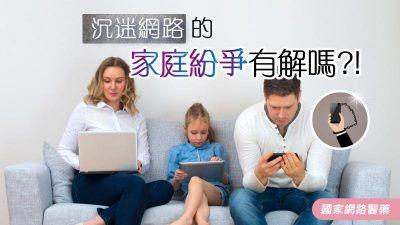 沉迷網路的家庭紛爭有解?!