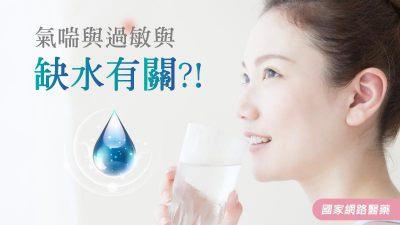 氣喘與過敏與缺水有關?!