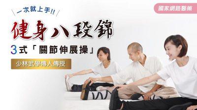 少林武學傳人傳授「關節伸展操」 健身八段錦一次就上手!