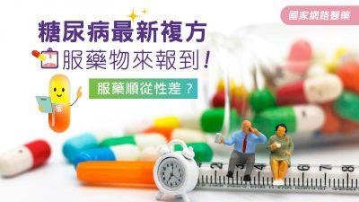 服藥順從性差?糖尿病新複方口服藥物來報到!