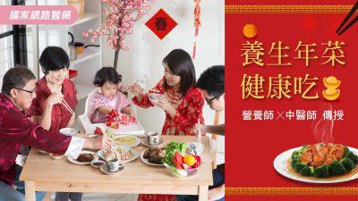 營養師Ⅹ中醫師傳授 養生年菜健康吃!