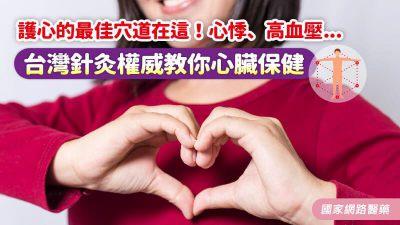 護心的最佳穴道在這!心悸、高血壓...台灣針灸權威教你心臟保健