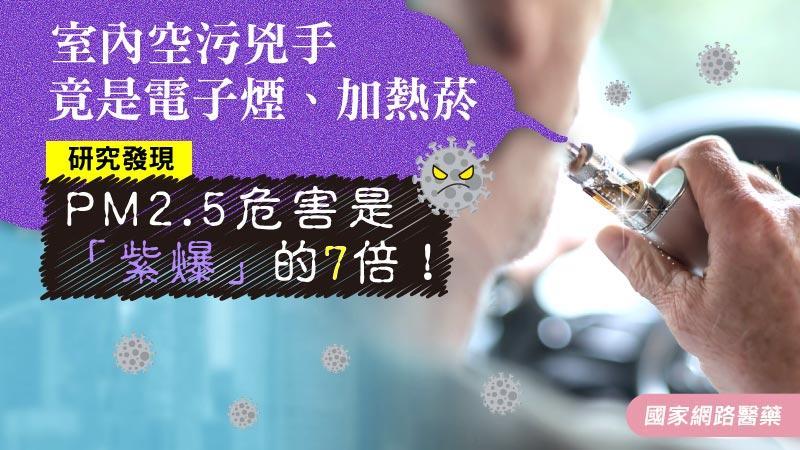 室內空污兇手竟是電子煙、加熱菸!研究發現:PM2.5危害是「紫爆」的7倍!