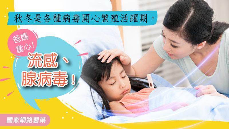 醫:秋冬是各種病毒開心繁殖活躍期,爸媽當心「流感、腺病毒」!