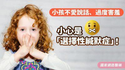 小孩不愛說話、過度害羞,小心是「選擇性緘默症」!