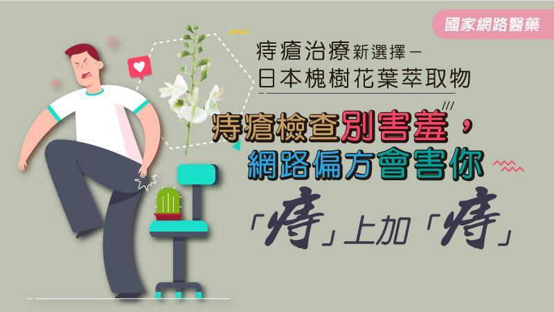 痔瘡治療新選擇-日本槐樹花葉萃取物