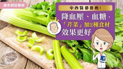 中西醫都推薦!降血壓、血糖,「芹菜」加2種食材效果更好
