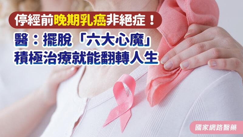 停經前晚期乳癌非絕症!醫:擺脫「六大心魔」,積極治療就能翻轉人生