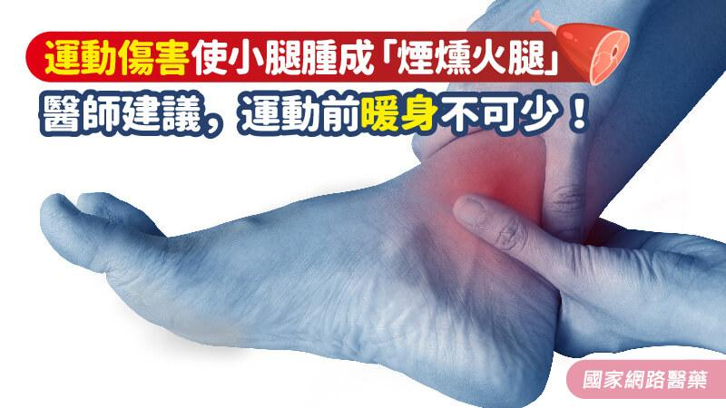 運動傷害使小腿腫成「煙燻火腿」?醫師建議,運動前暖身不可少!