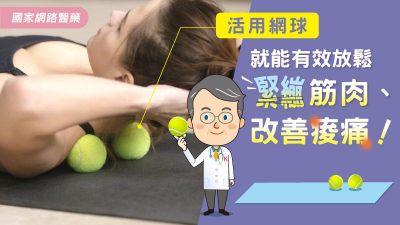 活用網球 就能有效放鬆緊繃筋肉、改善痠痛!