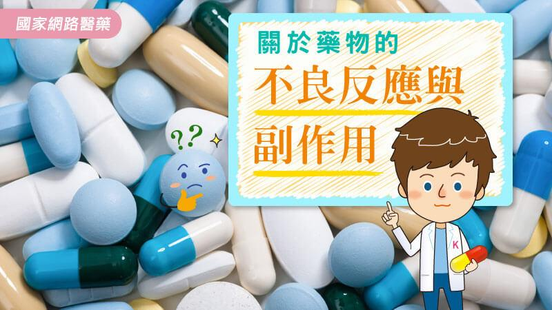 藥物的不良反應與副作用