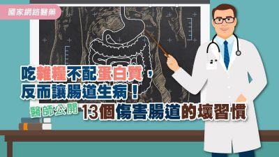 吃雜糧不配蛋白質,反而讓腸道生病!醫師公開13個傷害腸道的壞習慣