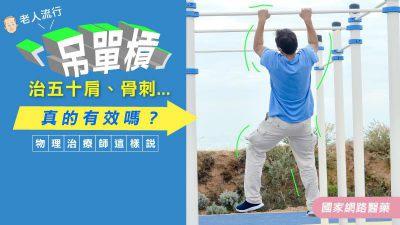 老人流行「吊單槓」治五十肩、骨刺...真的有效嗎?物理治療師這樣說
