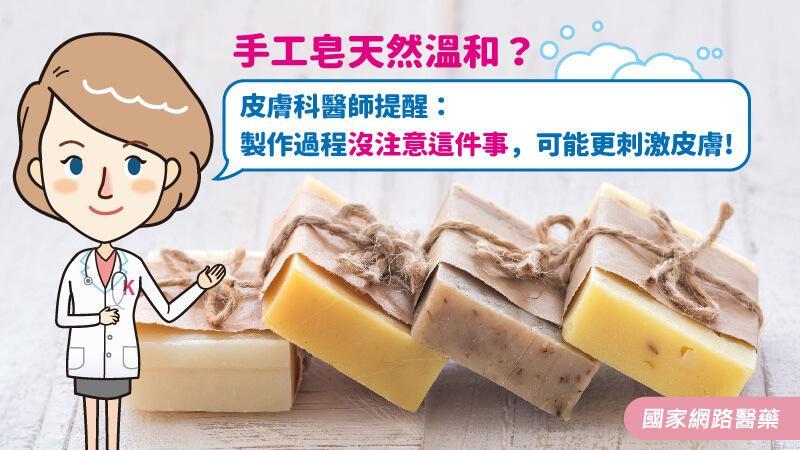 手工皂天然溫和?皮膚科醫師提醒:製作過程沒注意這件事,可能更刺激皮膚