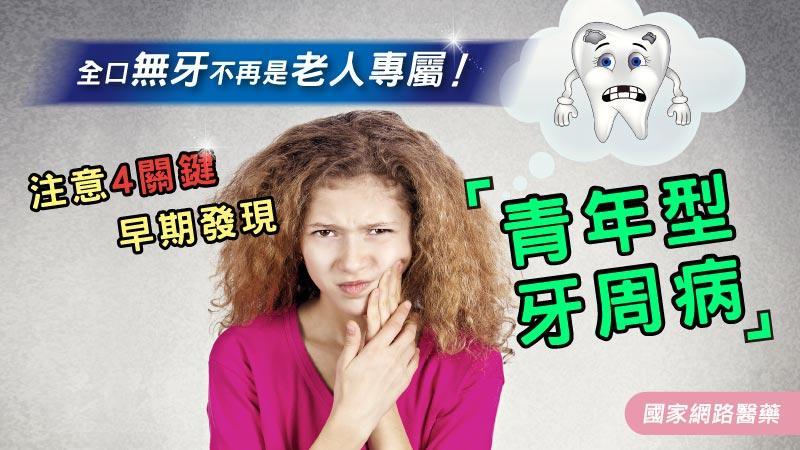 全口無牙不再是老人專屬!注意4關鍵,早期發現「青年型牙周病」