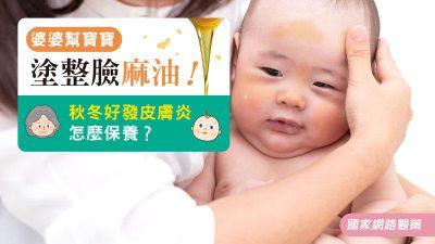婆婆幫寶寶塗整臉麻油!秋冬好發皮膚炎怎麼保養?