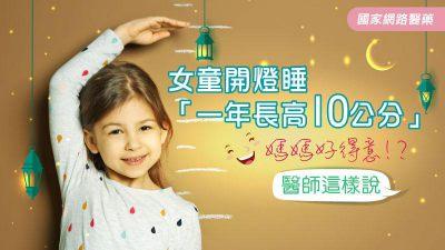 女童開燈睡「一年長高10公分」媽媽好得意!?醫師這樣說
