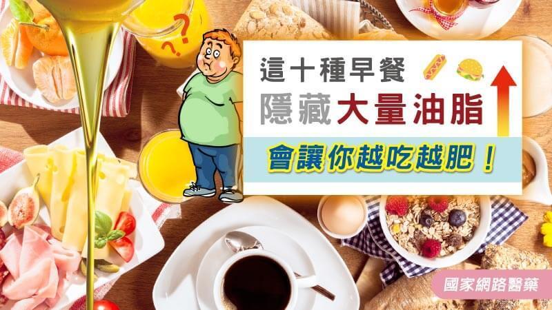 這十種早餐隱藏大量油脂,會讓你越吃越肥