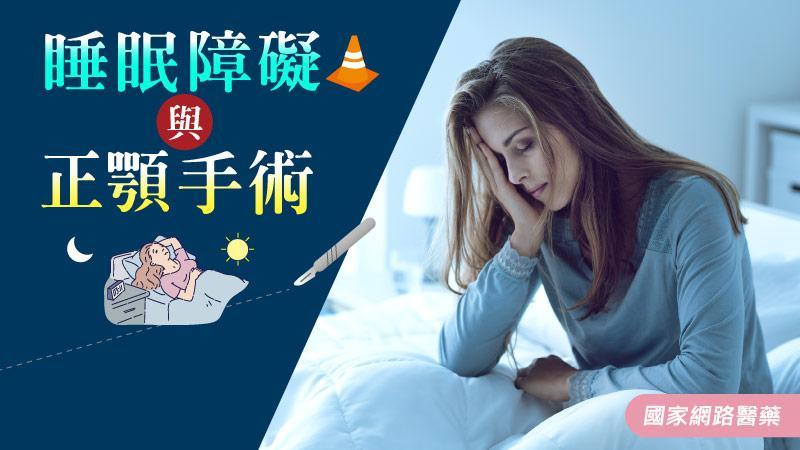 睡眠障礙與正顎手術