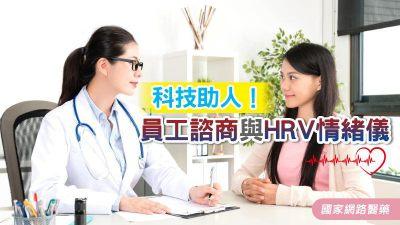 科技助人!員工諮商與HRV情緒儀