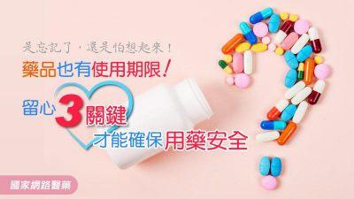 藥品也有使用期限!留心3關鍵才能確保用藥安全
