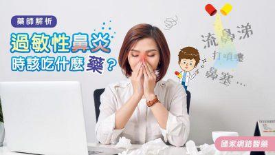 流鼻涕、打噴嚏、鼻塞…藥師解析 過敏性鼻炎時該吃什麼藥?