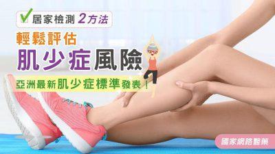 亞洲最新肌少症標準發表!居家檢測2方法 輕鬆評估肌少症風險