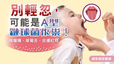 喉嚨痛•草莓舌•皮膚紅疹 別輕忽!可能是A型鏈球菌作祟