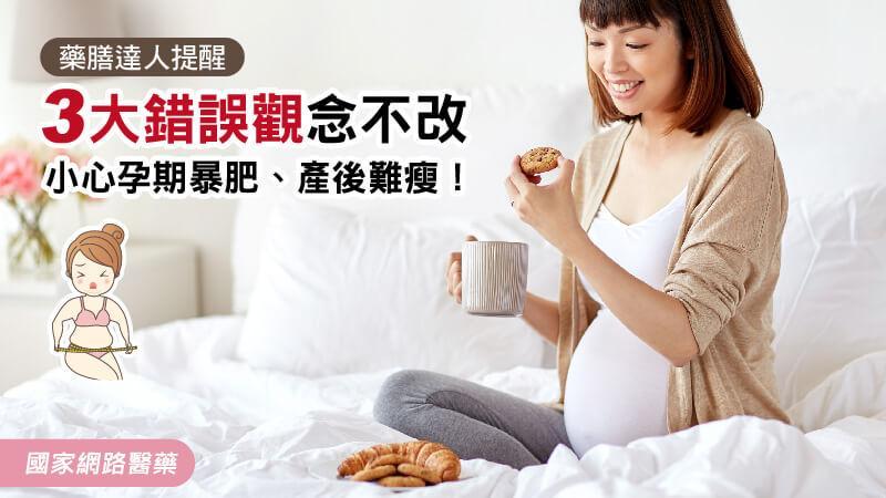 藥膳達人提醒!3大錯誤觀念不改,小心孕期暴肥、產後難瘦!
