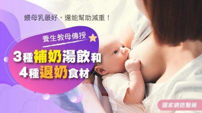 養生教母傳授 3種補奶湯飲和4種退奶食材