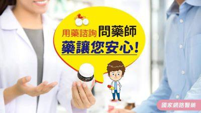 用藥諮詢問藥師 藥讓您安心
