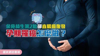 余苑綺生第2胎卻直腸癌復發 孕期罹癌怎麼做?