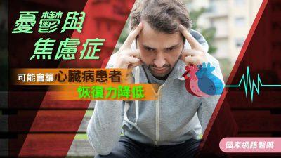 憂鬱與焦慮症 可能會讓心臟病患者恢復力降低