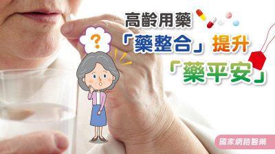 高齡用藥「藥整合」提升「藥平安」