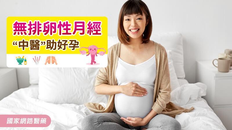 無排卵性月經 中醫助好孕