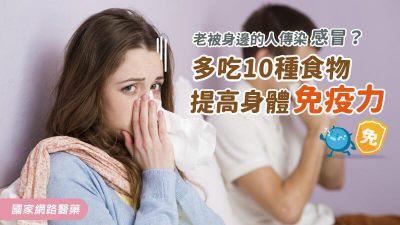 老被身邊的人傳染感冒? 多吃10種食物提高身體免疫力