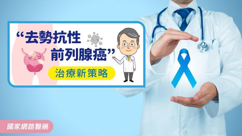 「去勢抗性前列腺癌」治療新策略