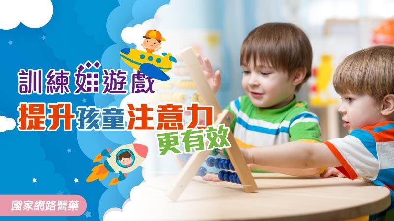 訓練如遊戲 提升孩童注意力更有效
