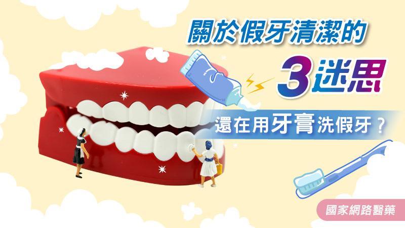 還在用牙膏洗假牙?關於假牙清潔的3迷思