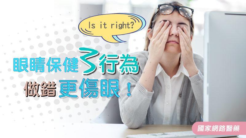 眼睛保健3行為 做錯更傷眼!