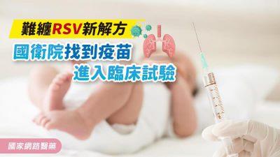 難纏RSV新解方 國衛院找到疫苗,進入臨床試驗