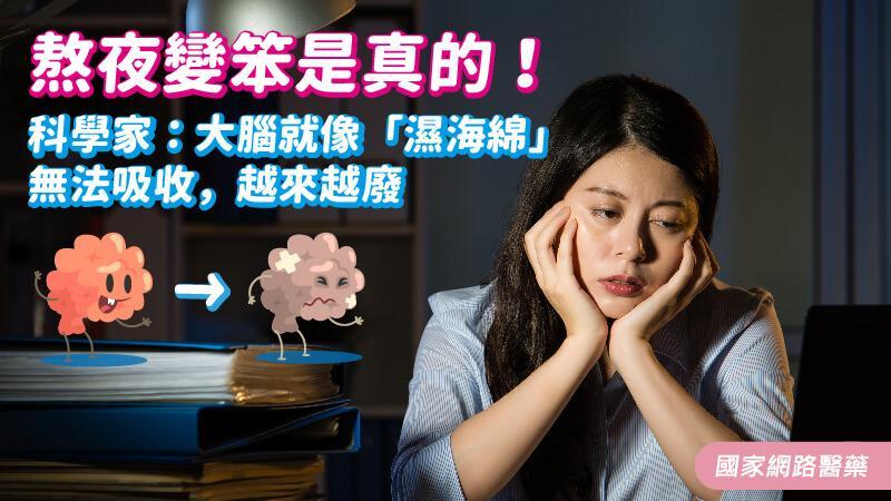 熬夜變笨是真的!科學家:大腦就像「濕海綿」無法吸收,越來越廢