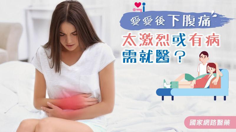 愛愛後下腹痛,太激烈或有病需就醫?