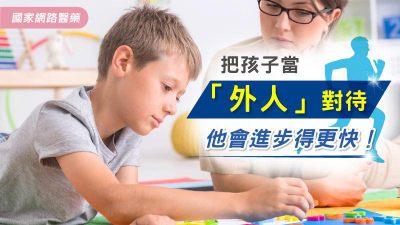 把孩子當「外人」對待,他會進步得更快!