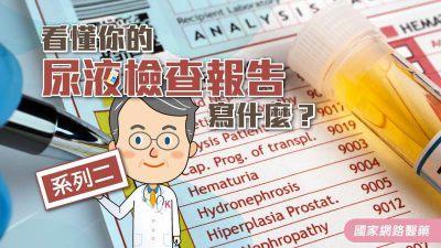 看懂你的尿液檢查報告寫什麼?系列二