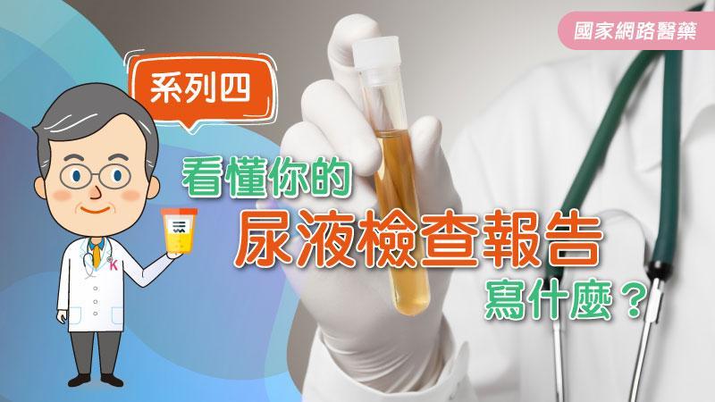 看懂你的尿液檢查報告寫什麼?系列四