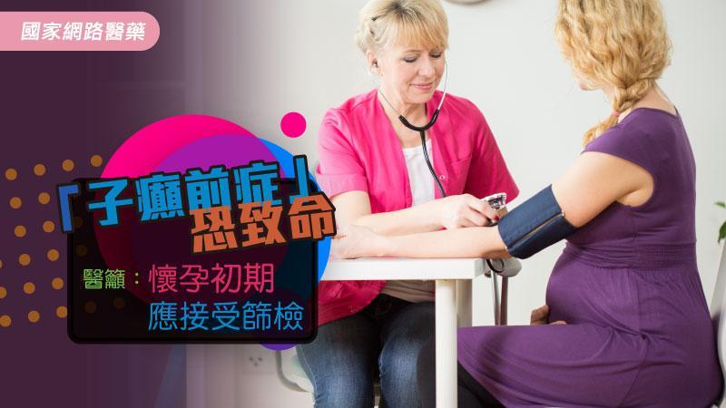 「子癲前症」恐致命 醫籲:懷孕初期應接受篩檢