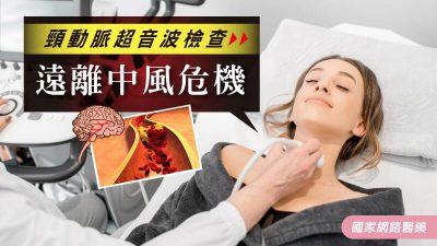 頸動脈超音波檢查 遠離中風危機